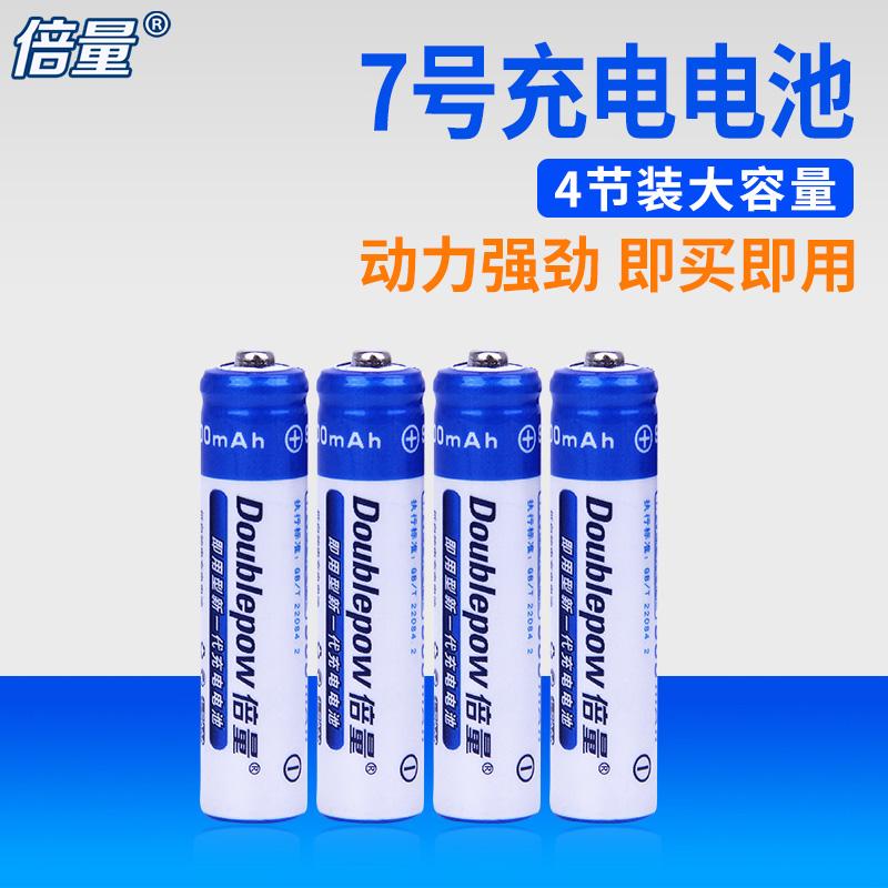 倍量 7號充電電池批發汽車遙控電池玩具七號電池大容量4節裝可以沖電的充電池可替代1.5v鋰電池大容量
