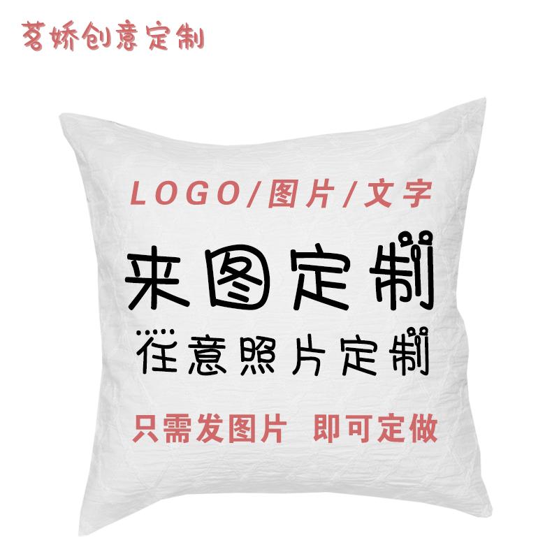 diy来图定制订做抱枕可印双面照片图片logo明星动漫真人枕头靠垫