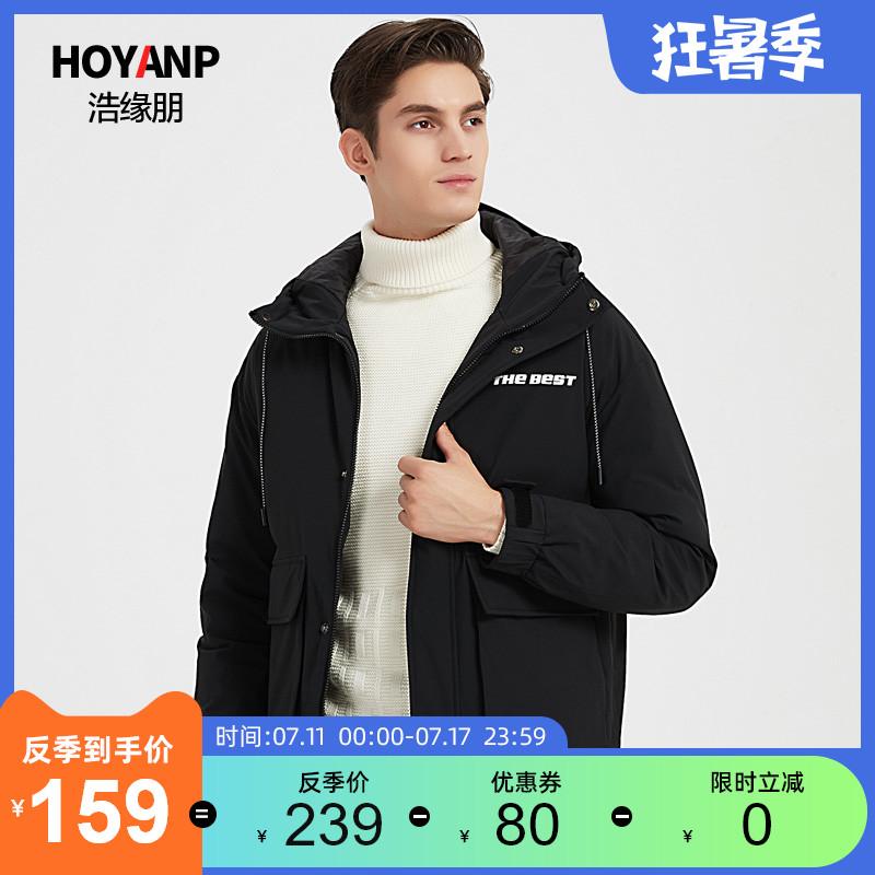 浩縁朋男装短款羽毛ジャケット男韓版薄いタイプの連続帽子と冬の服装の青年の湿った外套の断ヤードの反季清倉
