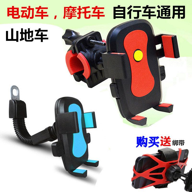 电动摩托车车载手机支 支架用架骑行电瓶车上放的导航夹架通用多
