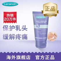 US Lansinoh Lancino Nipple cream wool fat paste nipple chapped Protective cream 40g lactation repair