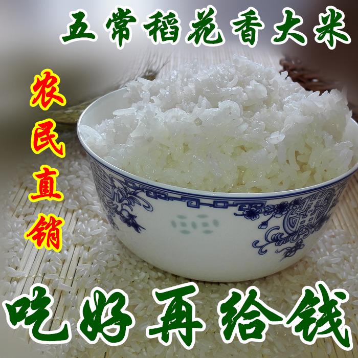 Genuine northeast Wuchang Daohuaxiang rice new rice 5kg, farmers own super grade japonica rice 10 jin Heilongjiang