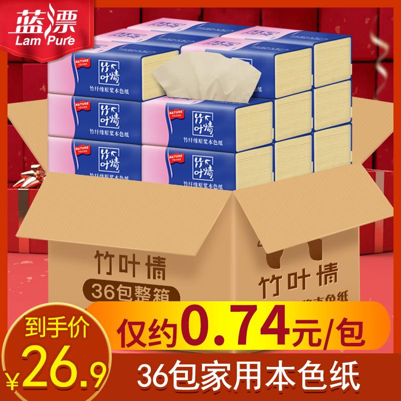 抽纸家庭装整箱批发36包餐巾纸擦手纸卫生纸巾面巾纸抽家用实惠装