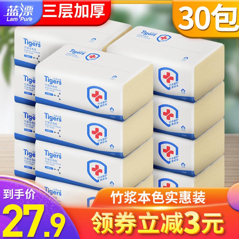 蓝漂30包手纸巾本色抽纸批发家用家庭装实惠装整箱餐巾纸面巾纸