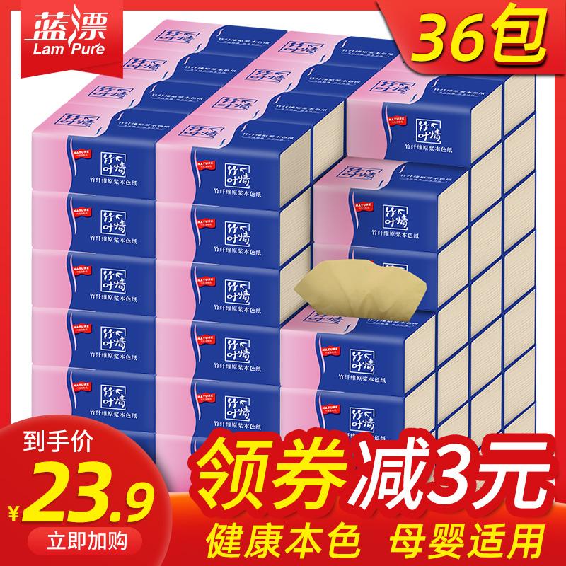 券后26.90元家庭装整箱批发36包餐巾纸卫生纸巾