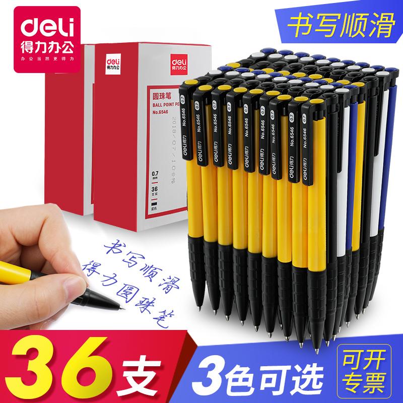 得力s310按动圆珠原子笔中性中油笔蓝色笔芯0.7办公用品学生用文具圆珠笔批发圆珠笔芯元珠笔黑色油笔