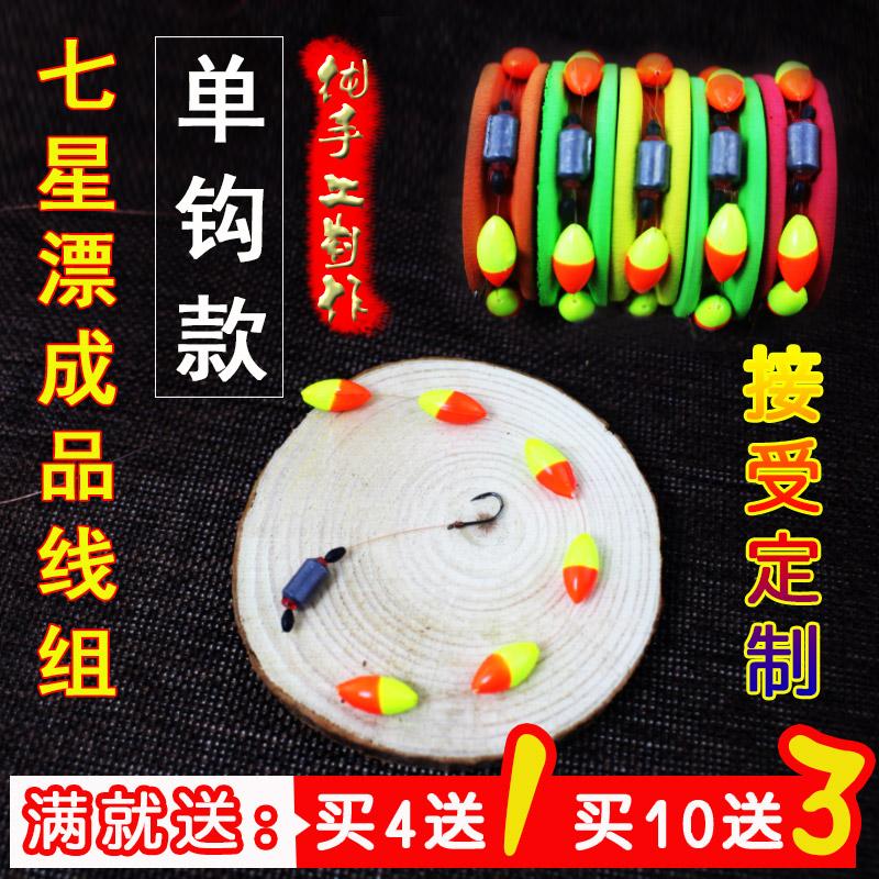 七星漂线组套装单钩传统钓手工绑好全套鱼钩鱼线鱼浮成品方便线组