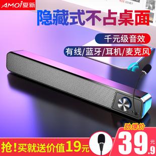夏新G18电脑音响台式家用有线小音箱蓝牙多媒体笔记本有源超重低音炮影响长条带麦克风一体USB大喇叭PS4通用