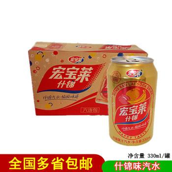 宏宝莱汽水什锦味汽水碳酸饮料听装罐装易拉罐330ml*多省包邮