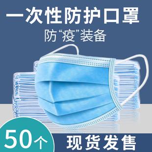 一次性口罩防尘透气三层囗罩成人男女口鼻罩防护用品口的罩50只装品牌