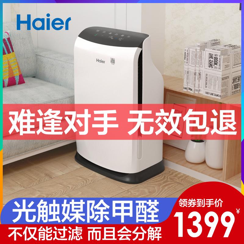 [haier海尔网帝专卖店空气净化,氧吧]海尔光触媒空气净化器家用客厅卧室负离月销量469件仅售1699元