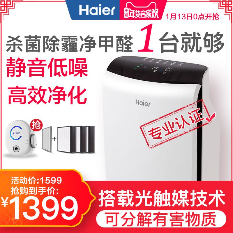 海尔光触媒空气净化器家用客厅卧室负离子除甲醛雾霾pm2.5二手烟
