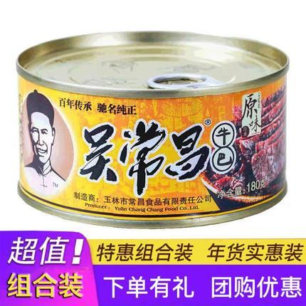 广西玉林特产吴常昌牛巴 原味\香辣牛肉干肉脯散装单罐即食零食