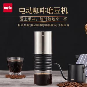 德国myle麦睿斯咖啡豆研磨机家用电动小型磨豆机超细打粉机便捷手