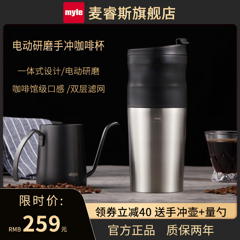 Myle麦睿斯咖啡机研磨一体全自动便携式磨豆电动家用手冲咖啡杯摇