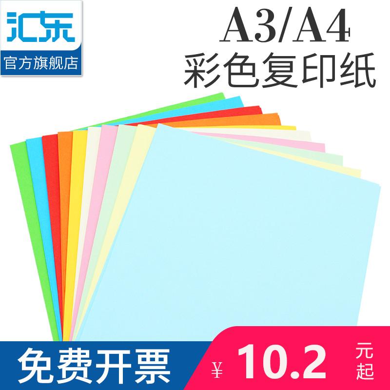 【汇东纸业】a3彩色10 100张a4复印纸