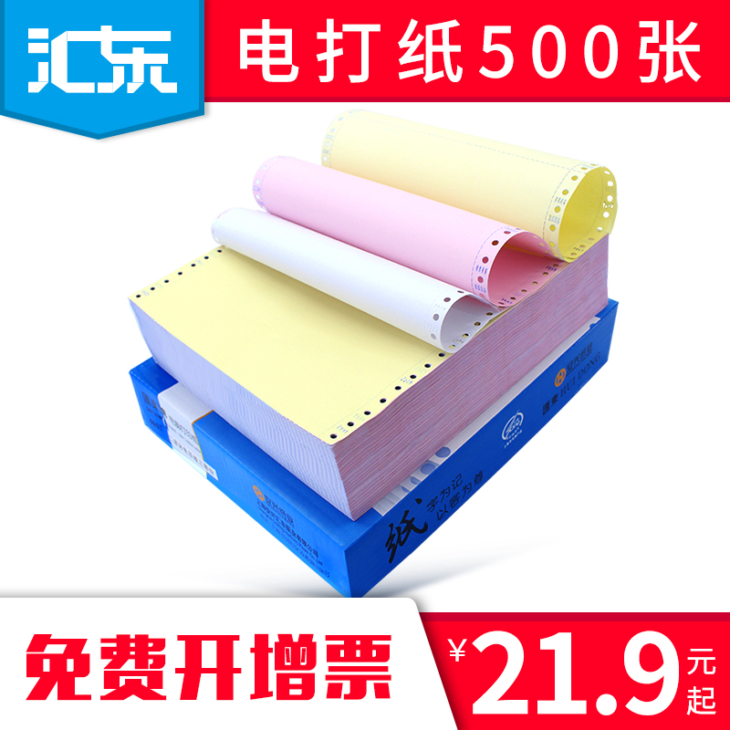 【汇东纸业】电脑打印纸三联二等分五四联针式打印纸发货单500张