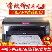 Yingmei FP-630K+24 Needle Printer Camp Changed to Increase Tax-Controlled Invoice Express Single Pinhole Continuous Call Wireless WIFI Bluetooth Edition 82 Columns