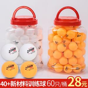 领5元券购买包邮业余训练球比赛专用乒乓球60只装中小学生发机球乒乓球三星级