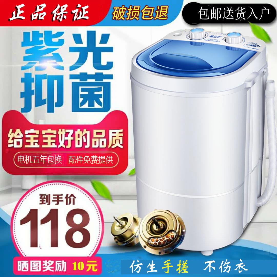 新款 洗脫一體嬰兒童小寶寶迷你洗衣機小型微型單桶宿舍半全自動