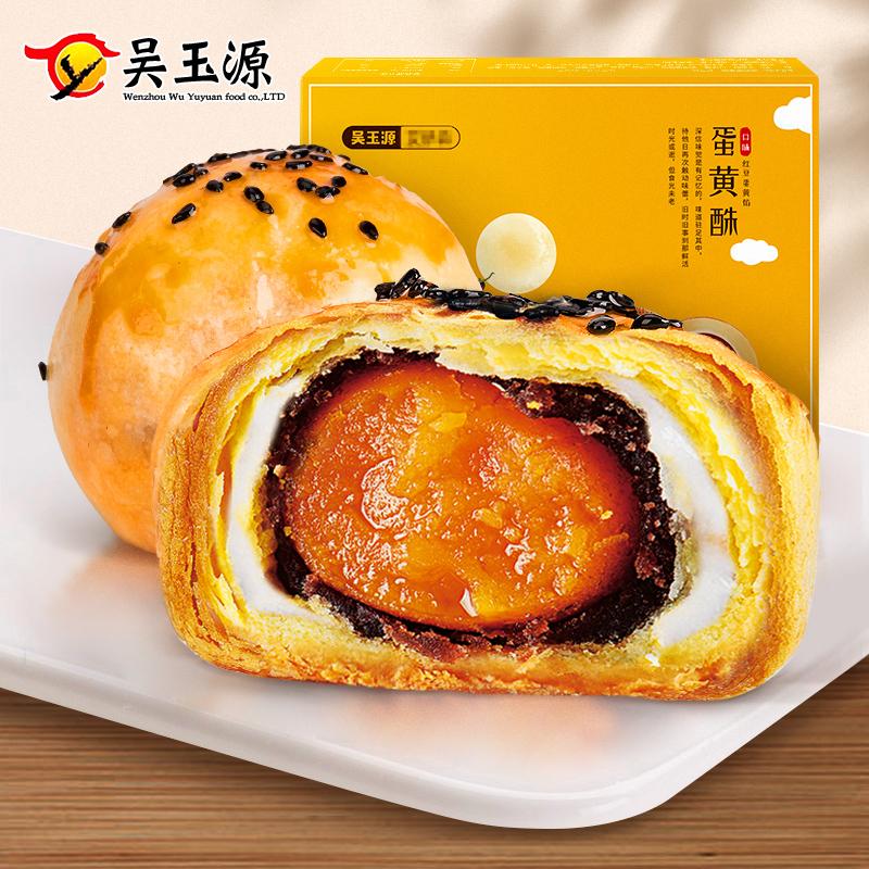 雪媚娘咸海鸭蛋麻薯蛋黄酥礼盒装糕点早餐面包小吃月饼代餐零食品