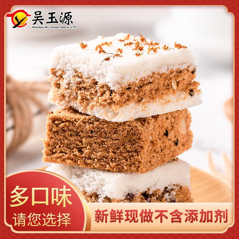 吴玉源传统手工网红早餐代餐桂花糕