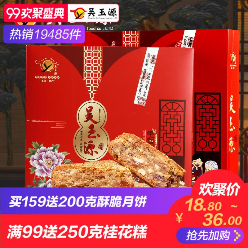 吴玉源温州特产中秋礼盒装鲜肉五仁大月饼散装多口味酥皮团购批发