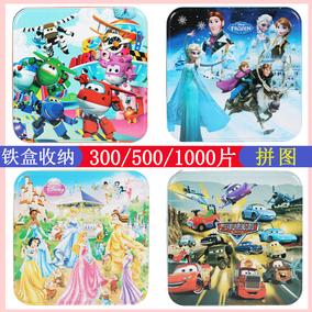300 / 500 / 1000 / 200片儿童铁盒