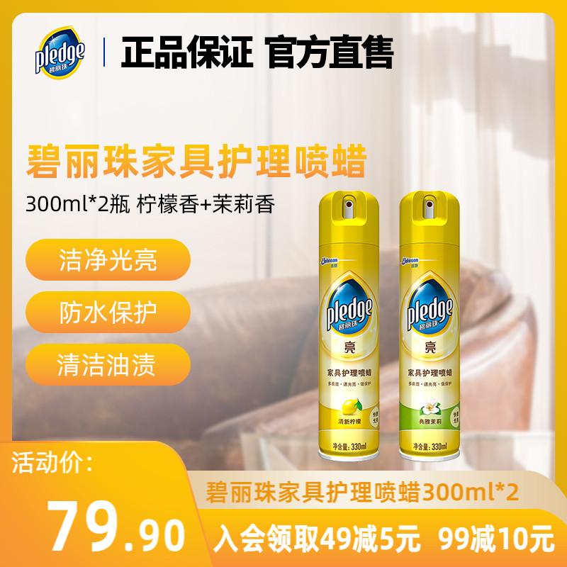 碧丽珠家具护理喷蜡实木木质保养滋养家用2瓶  柠檬香+茉莉香