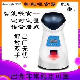 京旺智能宠物自动喂食器猫咪猫粮狗狗粮定时定量泰迪投食机器用品