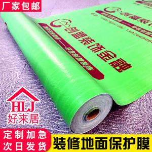 装修铺地面保护膜装修用地板地砖瓷砖保护垫家装PVC加棉加厚地膜
