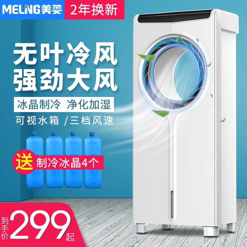美菱无叶空调扇制冷风扇家用加湿单冷风机宿舍水冷气扇小型空调器10-27新券