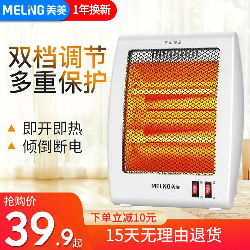 美菱家用取暖器迷你立式电暖气台式暖风机节能速热电暖炉
