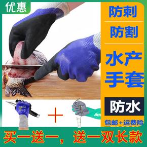 德国5级防切割加厚耐磨劳保手套防水刺滑产加工杀鱼抓螃蟹小龙虾