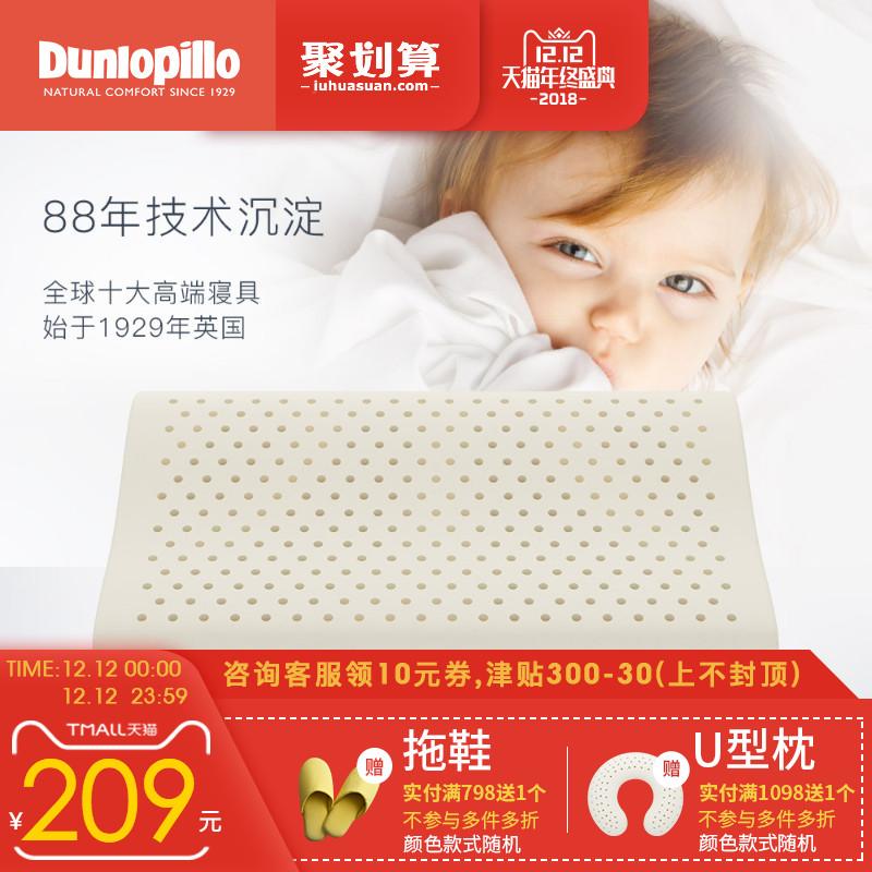 DUNLOPILLO儿童枕头4-8岁印尼进口学生防螨枕橡胶枕天然乳胶枕
