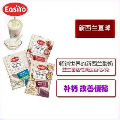 【新西兰直邮】新西兰EASIYO易极优酸奶粉10袋   新老包装随机