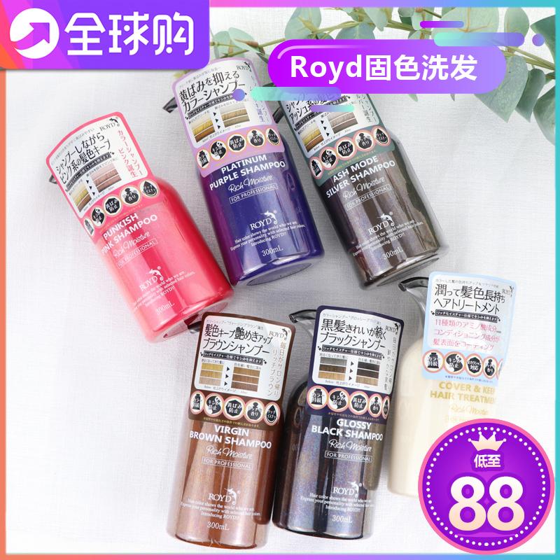 日本royd锁色洗发水颜色护理固色补色染色烫染修复防褪色rody去黄