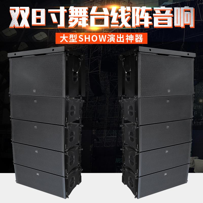 大型线阵音箱双8寸大功率远程音响婚庆 户外演出专业舞台音响