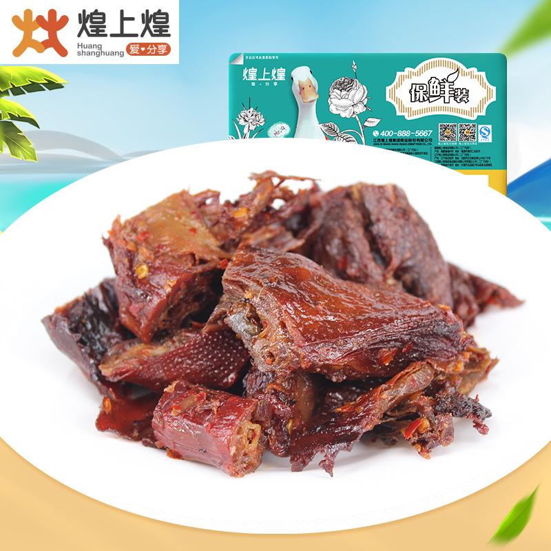煌上煌保鲜装 江西特产酱板鸭正宗香辣板鸭熟食鸭肉零食酱鸭200g