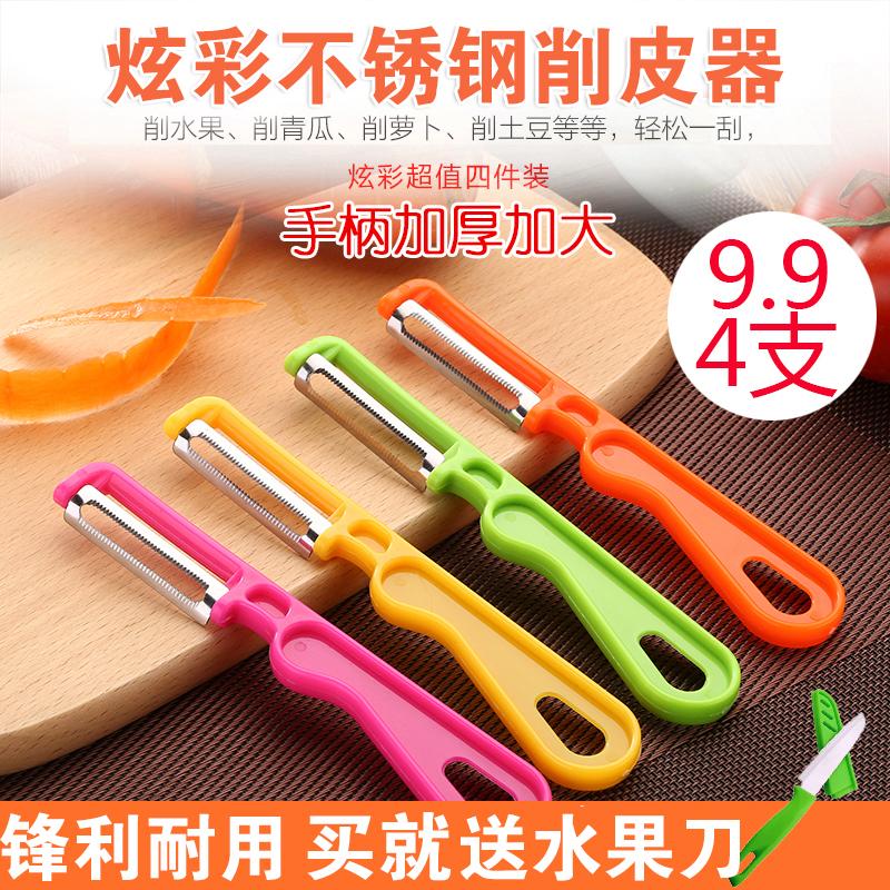 12月02日最新优惠不锈钢苹果家用削土豆皮刀刮皮刀