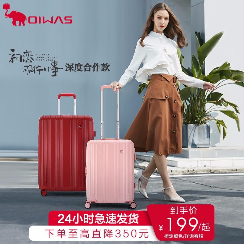 爱华仕时光系列旅行箱女行李箱男万向轮拉杆箱20寸登机箱24寸箱子图片