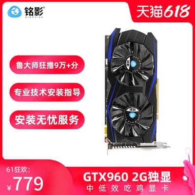 铭影GTX960 2G独显战将吃鸡游戏显卡台式机电脑显卡独立显卡2g