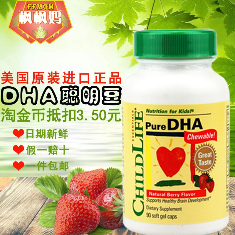 美国原装进口ChildLife Pure DHA胶囊聪明豆童年黄金豆90粒时光