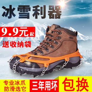 冰爪戶外雪鄉防滑鞋套8齒簡易冰抓雪地鞋釘鞋鏈 登山攀冰腳套雪爪