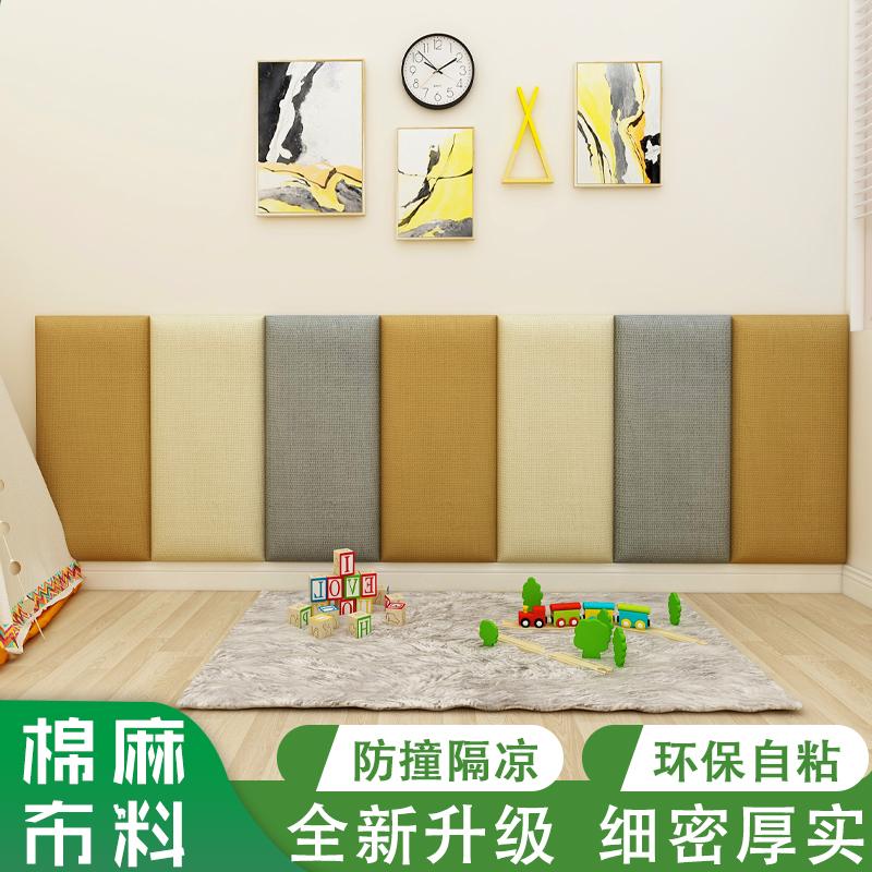 棉麻布藝墻圍榻榻米床頭板軟包貼靠背兒童墻貼墻圍臥室電視背景墻