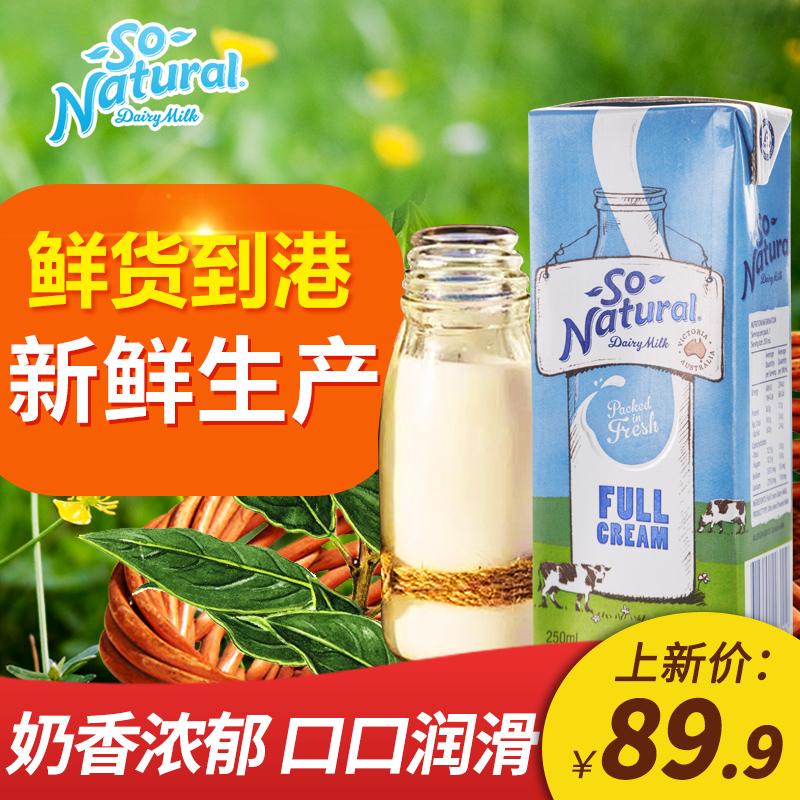 澳洲进口全脂营养牛奶 早餐成人少年纯牛奶整箱包邮 鲜奶250ml*24