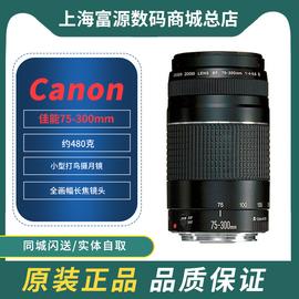 佳能75-300mm III 优于55-250STM 18-135 usm佳能单反长焦镜头图片