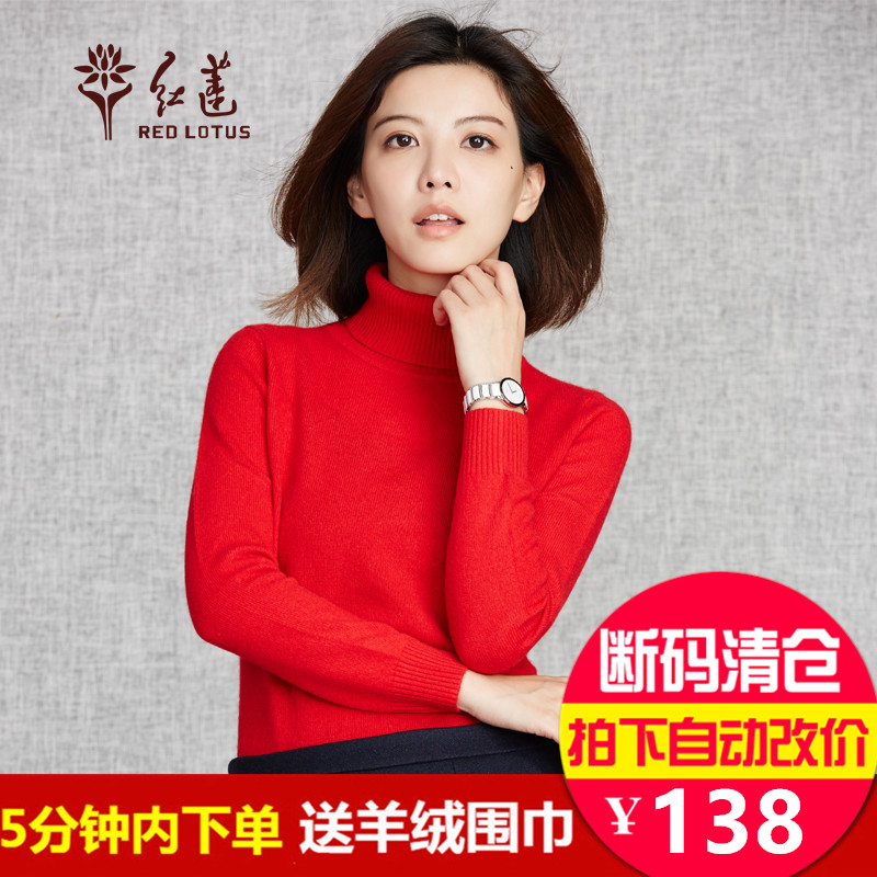 [off season promotion] red lotus cashmere sweater, womens solid color long sleeve knitted bottom sweater, new high neck Pullover Sweater