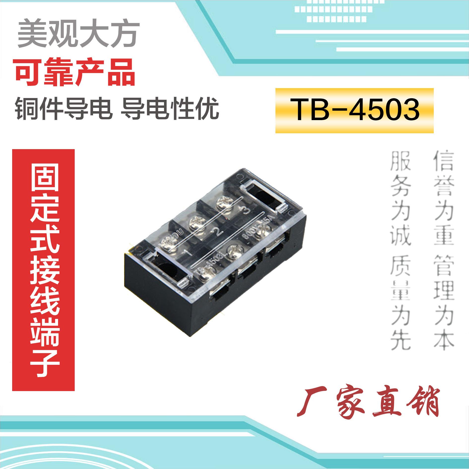 接线端子TB-4503 45A 3位接线排 接线板 接线柱 电线连接器 铜件