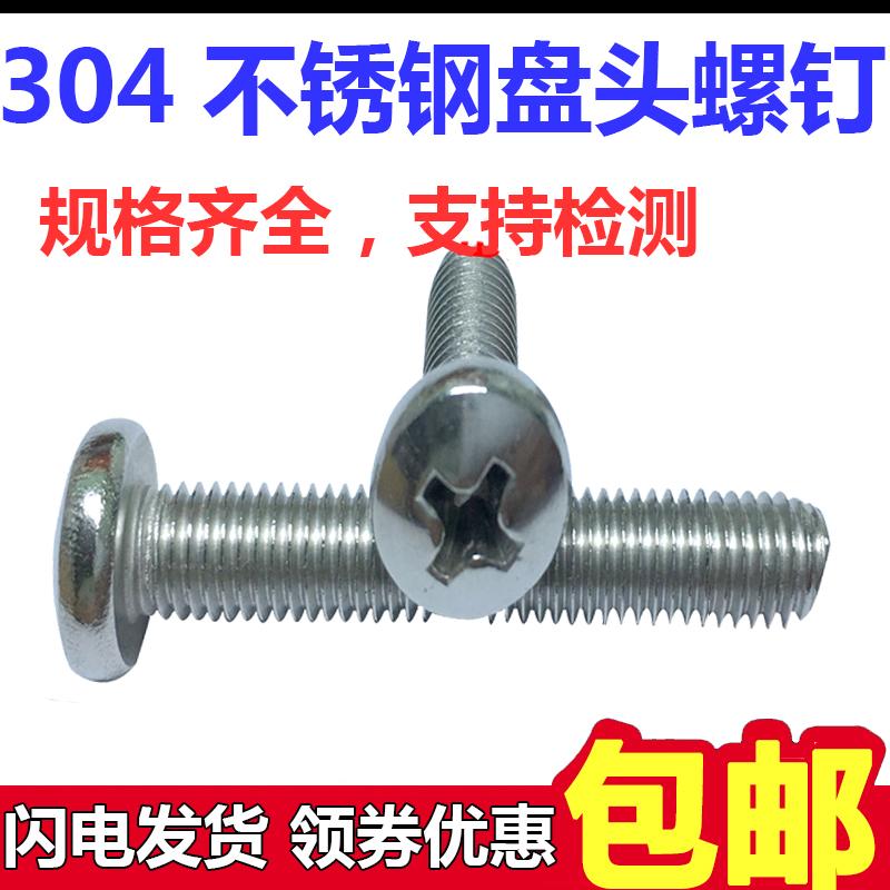304不锈钢螺丝GB818盘头机螺丝钉 十字螺钉元头螺栓【M3 M4 M5】